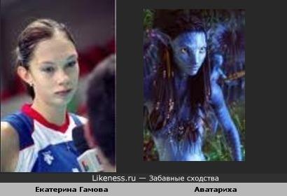 Гамова и Аватариха