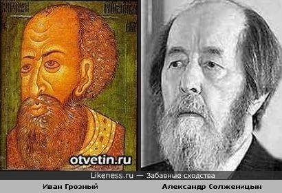 Иван Грозный похож на Александра Солженицына