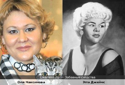 Оля Максимова похожа на Этту Джеймс