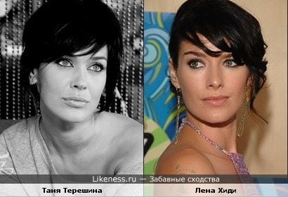 певица Таня Терешина и актриса Лена Хиди похожи
