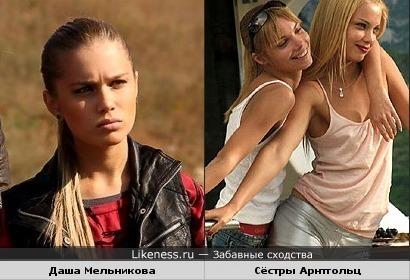 актрисы Даша Мельникова и сестры Арнтгольц немного похожи