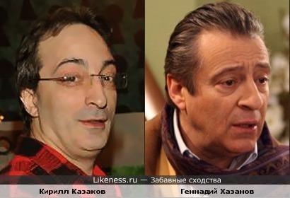 актеры Геннадий Хазанов и Кирилл Казаков немного похожи