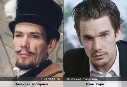 актеры Алексей Горбунов и Итан Хоук немного похожи