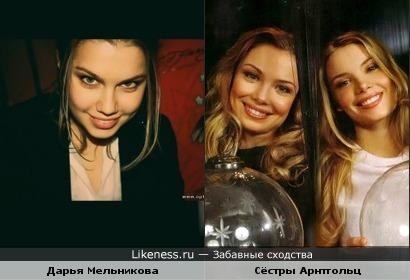 актрисы Дарья Мельникова и сестры Арнтгольц немного похожи