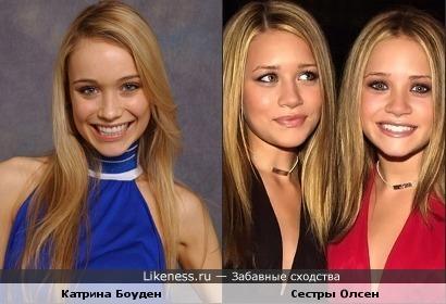 актрисы Катрина Боуден и сестры Олсен немного похожи