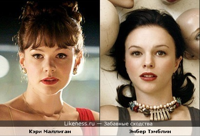 актрисы Кэри Маллиган и Эмбер Тэмблин немного похожи