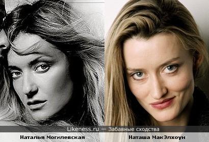 певица Наталья Могилевская (на этом фото) и актриса Наташа МакЭлхоун немного похожи