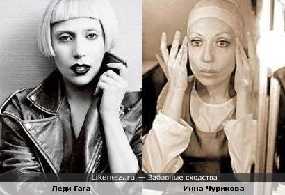 певица Леди Гага (на этом фото) и актриса Инна Чурикова немного похожи