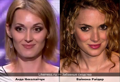 талантливая девушка Аида Николайчук и актриса Вайнона Райдер немного похожи