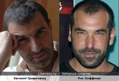 актеры Евгений Гришковец и Рик Хоффман немного похожи