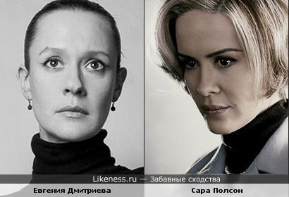 актрисы Евгения Дмитриева и Сара Полсон немного похожи