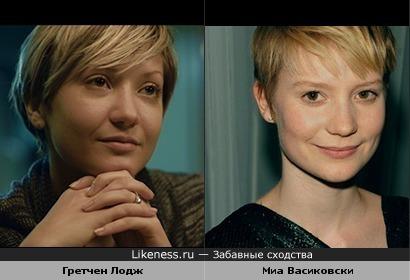 актрисы Гретчен Лодж и Миа Васиковски немного похожи