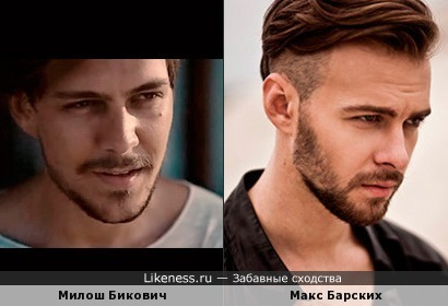 актер Милош Бикович и певец Макс Барских немного похожи