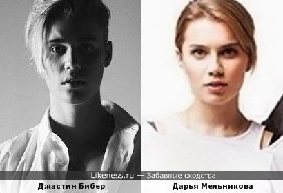 Певец Джастин Бибер немного похож на актрису Дарью Мельникову