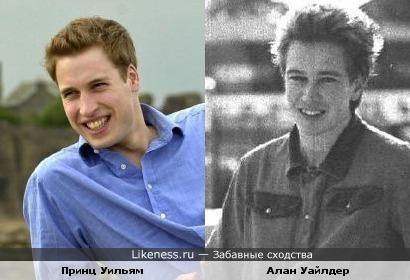 Принц Уильям похож на Алана Уайлдера