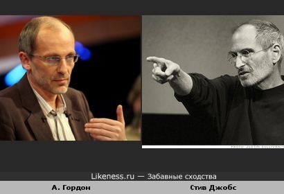 А. Гордон похож на Стива Джобса