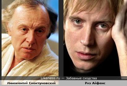 Иннокентий Смоктуновский и Риз Айфенс