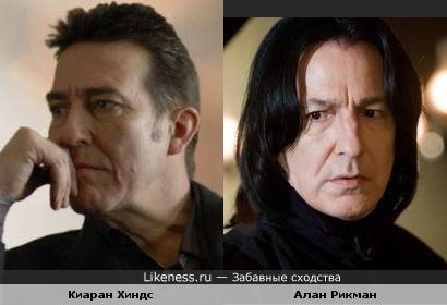 Киаран Хиндс vs Professor Severus Snape (Алан Рикман)
