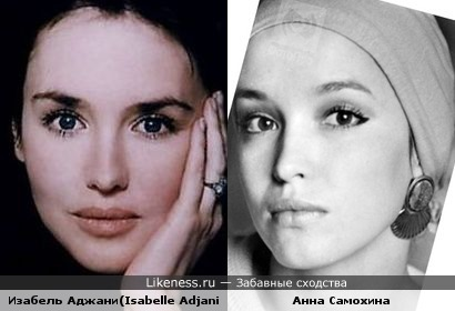 Изабель Аджани vs Анна Самохина