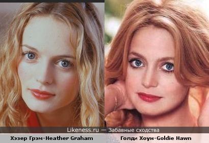 Хэзер Грэм vs Голди Хоун