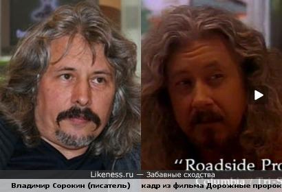 Владимир Сорокин vs мужик из фильма Дорожные пророки