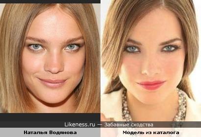 Наталья Водянова vs Модель из каталога