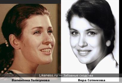 Валентина Толкунова vs Вера Сотникова