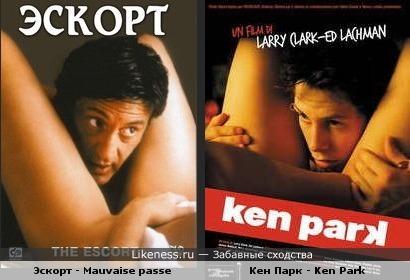 постер Эскорт vs постер Кен Парк