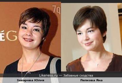 Лепкова Яна vs Захарова Юлия