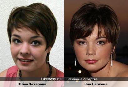 Юлия Захарова vs Яна Лепкова