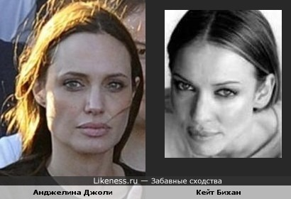Angelina Jolie vs Kate Beahan