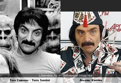 Том Савини vs Амаяк Копян