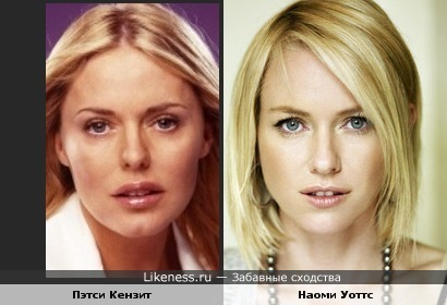 Patsy Kensit vs Naomi Watts