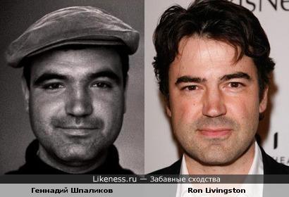 Геннадий Шпаликов vs Рон Ливингстон