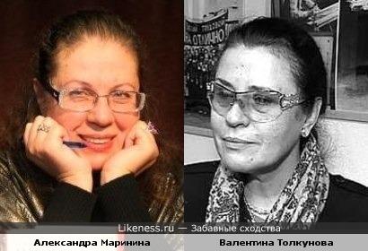 Александра Маринина vs Валентина Толкунова