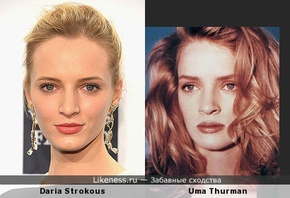 Дарья Строкоус vs Ума Турман