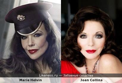 Мари Хелвин vs Джоан Коллинз