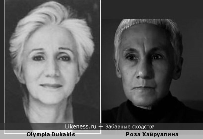 Олимпия Дукакис vs Роза Хайруллина