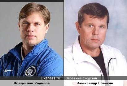 Владислав Радимов похож на Александра Новикова