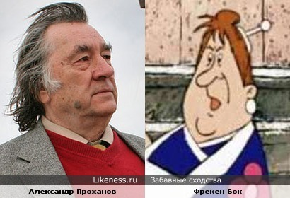 Александр Проханов похож на персонажа из м/ф Карлсон