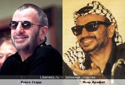 Ринго Старр похож на Ясира Арафата