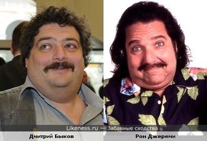 Дмитрий Быков похож на Рона Джереми