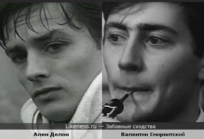 Ален Делон в молодости похож на Валентина Смирнитского