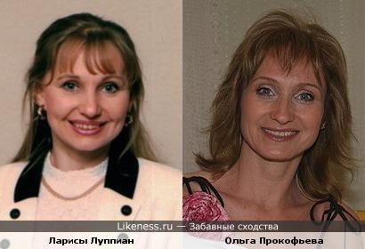Лариса Луппиан похожа на Ольгу Прокофьеву