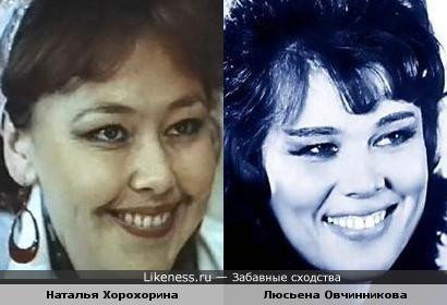 Наталья Хорохорина похожа на Люсьену Овчинникову