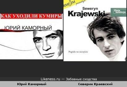 Юрий Каморный похож на молодого Северина Краевского ( Червоны Гитары)