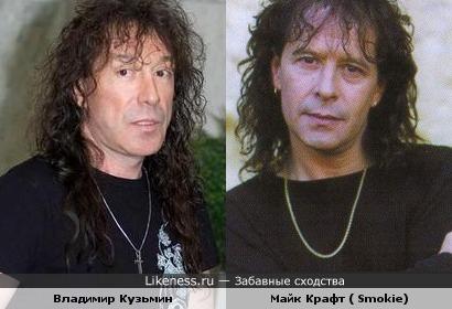 Владимир Кузьмин похож на Майка Крафта (Smokie)