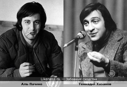 Аль Пачино в молодости напоминает Геннадия Хазанова