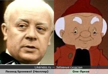 Леонид Броневой (Мюллер) напоминает Оле-Лукое