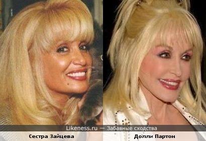Одна из сестёр Зайцевых похожа на Долли Партон